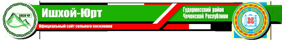 Ишхой-Юрт | Администрация Гудермесского района ЧР